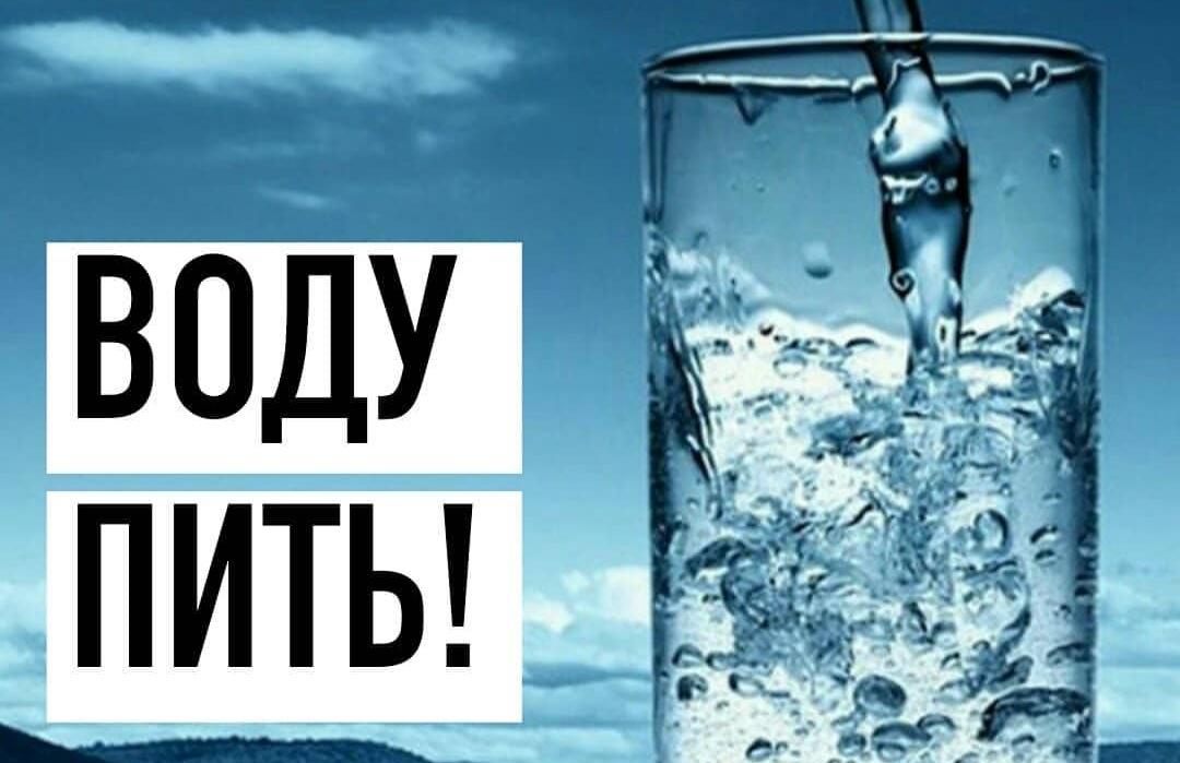 Вода равно жизнь