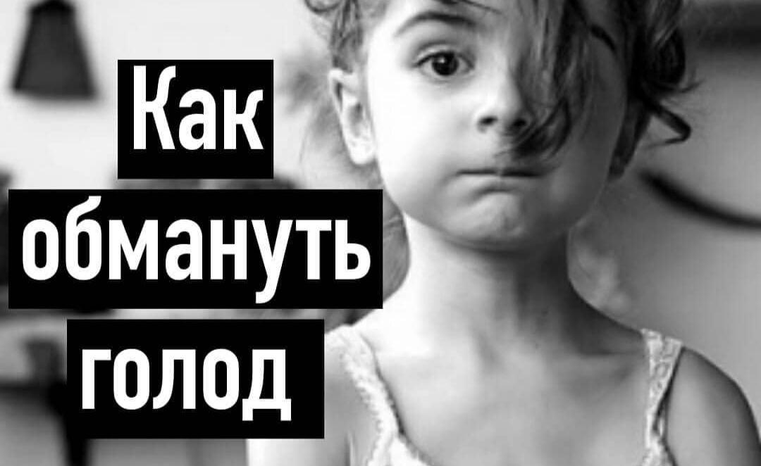 психология голода