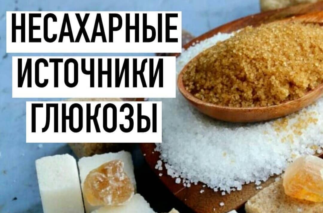 источники глюкозы