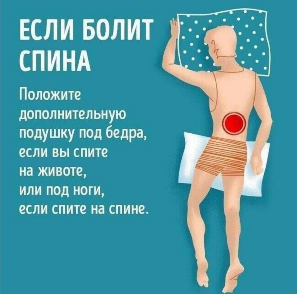 боль в спине во сне