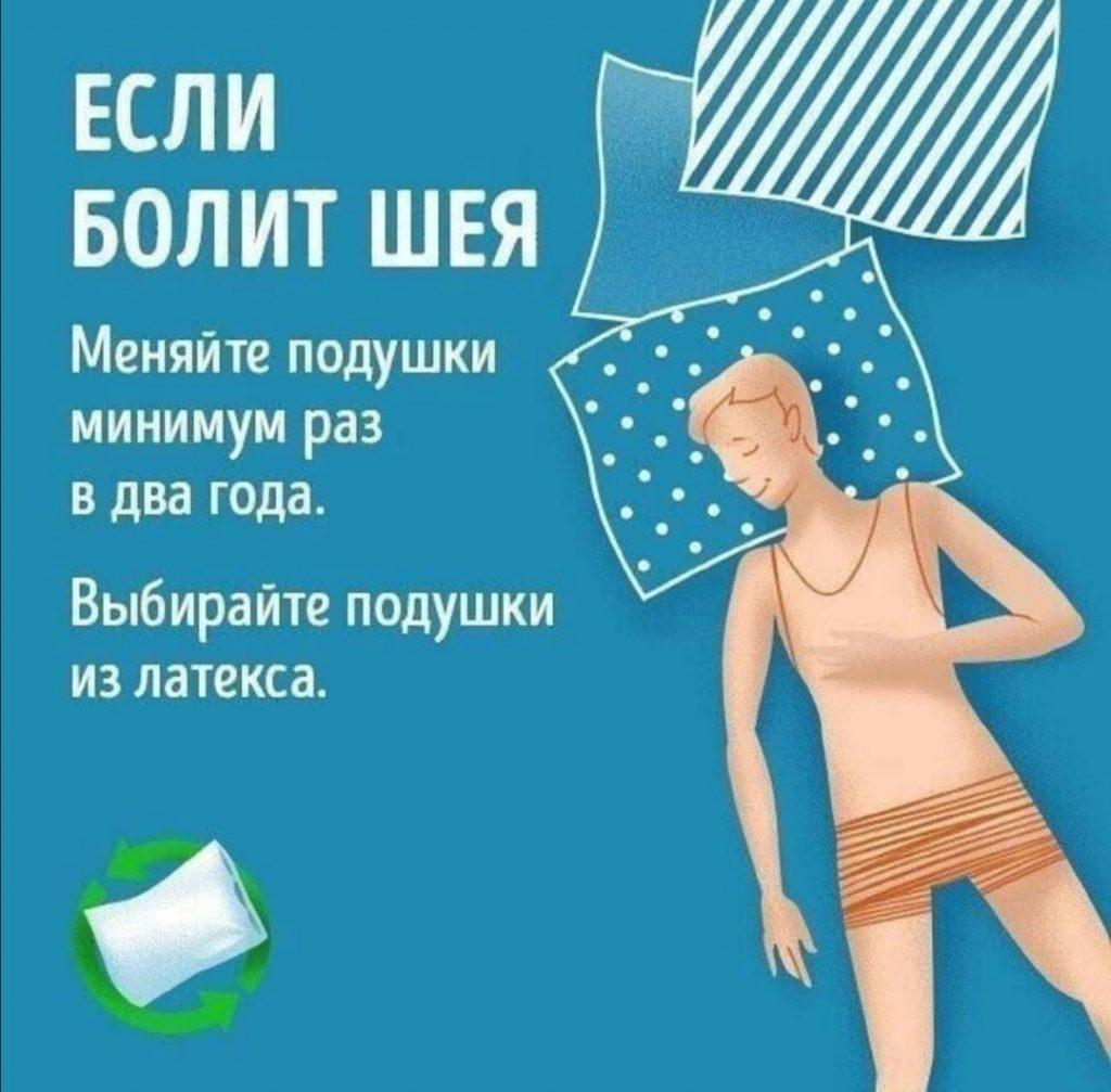 сон и болезнь в шее