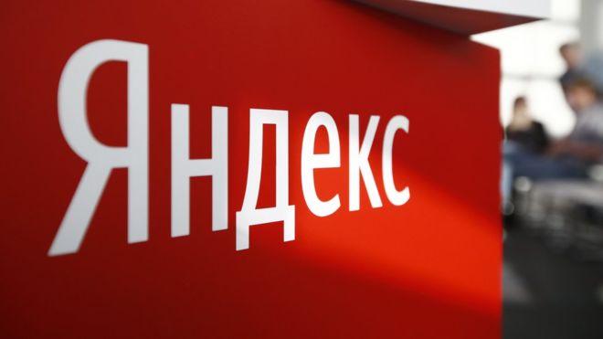 """Акции """"Яндекс"""""""