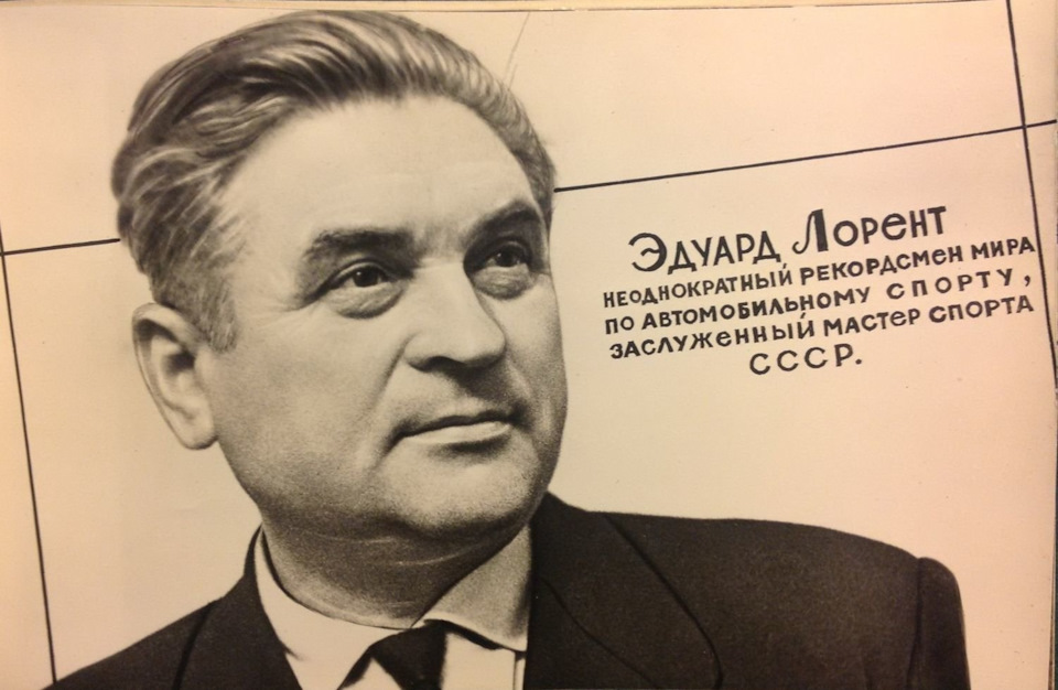 Лорент Эдуард Осипович
